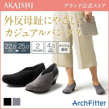 【新商品】【AKAISHI公式通販】アーチフィッター139スリッポン外反母趾をこれ以上悪化させない、外反母趾専用パンプス!オフィス履きにもおすすめ【P06Dec14】