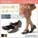 【送料無料】【新商品】【AKAISHI公式通販】アーチフィッター142...
