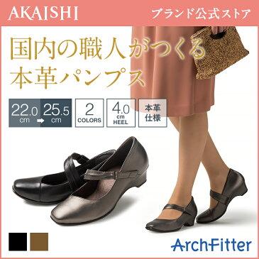 【送料無料】【新商品】【AKAISHI公式通販】アーチフィッター142パンプスベルトベルトで安定感バツグン!国産本革使用で上品な印象に♪オフィス履きにもおすすめ