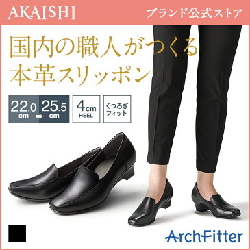 【送料無料】【新商品】【AKAISHI公式通販】アーチフィッター142スリッポン上質な皮革が足になじんで心地よい。オフィス履きにもおすすめ【P06Dec14】
