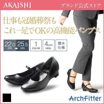 【新商品】【AKAISHI公式通販】アーチフィッター142万能パンプス一足あればいつでも活躍のシンプル高機能パンプス!国産本革使用で上品な印象に♪オフィス履きにも◎