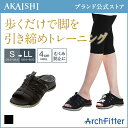 【AKAISHI公式通販】アーチフィッター203美脚超やわらかインソー...