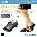 【AKAISHI公式通販】アーチフィッター304ワークお仕事の動きを考...