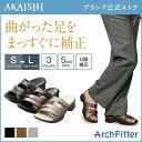 【送料無料】【AKAISHI公式通販】アーチフィッター402O脚履くだ...