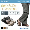 【AKAISHI公式通販】アーチフィッター402O脚履くだけO脚補正で...