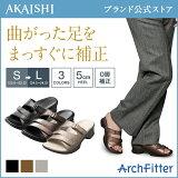 【ブラック:Sサイズ→9月初旬以降順次出荷】【送料無料】【AKAISHI公式通販】アーチフィッター402O脚履くだけO脚補正でまっすぐ脚へ!重心移動をコントロールしてすっきりキレイな立ち姿に!【P06Dec14】