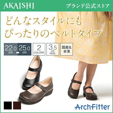 【新商品】【AKAISHI公式通販】アーチフィッター472プレーンベルトオーソペディック素材・手作り・機能すべてにこだわったシューズ!その痛み、その疲れから解放される最高機能の国産本革シューズ!