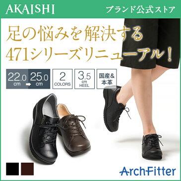 【新商品】【AKAISHI公式通販】アーチフィッター472レースアップオーソペディック素材・手作り・機能すべてにこだわったシューズ!その痛み、その疲れから解放される最高機能の国産本革シューズ!