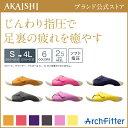 【送料無料】【AKAISHI公式通販】アーチフィッター603指圧やみつ...