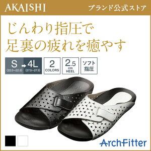 【送料無料】【予約:ブラック(L/4L)【AKAISHI公式通販】アーチフィッター603ソファやみつき続出の室内履き!ソフトな足裏マッサージ刺激!オフィスにもぴったり♪【P06Dec14】
