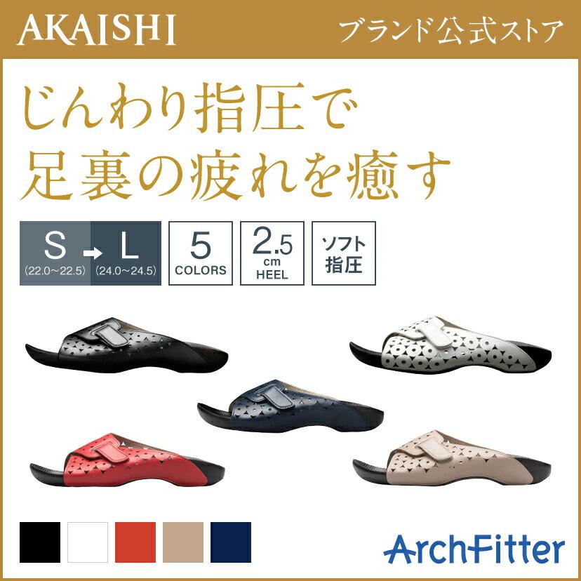 603指圧の履き心地はそのままに、軽量化 - (片足約120g) 履いていることを忘れる軽さです。 【smtb-s】 (アーチフィッター) 141 (ArchFitter) (あす楽対応) が実現。 アーチクッションサンダル (株式会社AKAISHI) アーチフィッター