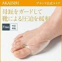 【AKAISHI公式通販】母趾用ジェルクッション