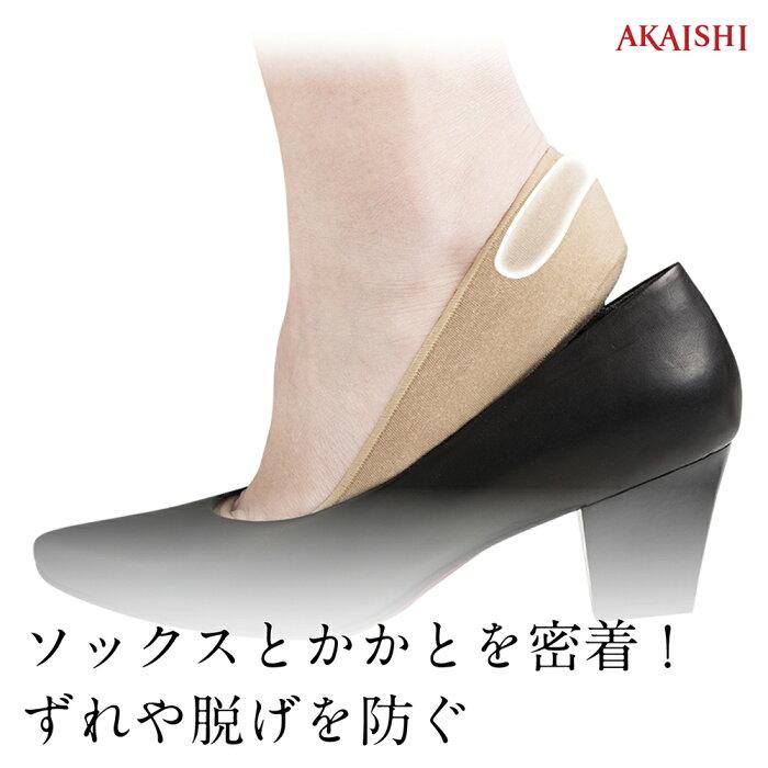 【新商品】【AKAISHI楽天市場店】カバーソックスぴったりパッドカバーソックスのかかと脱げに。男女兼用
