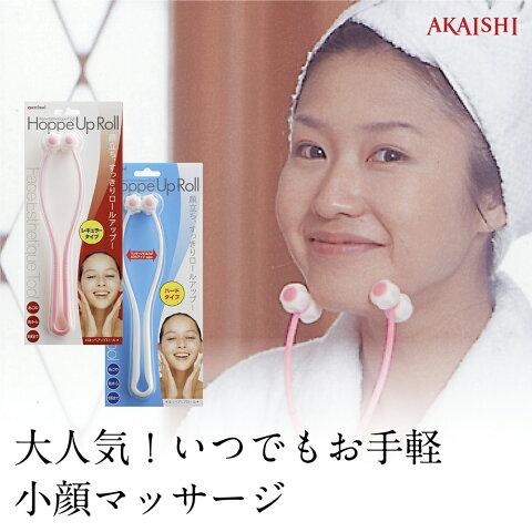 【AKAISHI楽天市場店】ほっぺアップロール