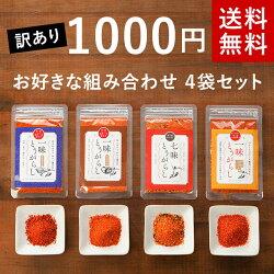 訳あり1000円
