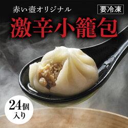 唐辛子専門店の激辛小籠包