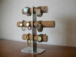 3段8本掛け腕時計スタンドスタンダード