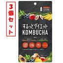 【3個セット・メール便】するっとダイエット KOMBUCHA サプリ【120粒】リブ・ラボラトリーズ