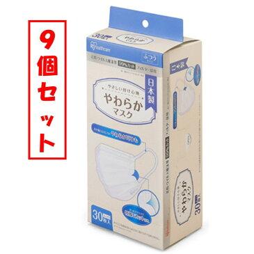 マスク【9個セット】【日本製・送料無料】やわらかマスク ふつうサイズ 30枚入 アイリスオーヤマ