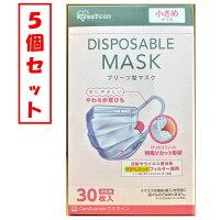マスク 【5個セット】【在庫あり】プリーツ型 マスク 小さめ サイズ 30枚入り(150枚) アイリスオーヤマ 箱 マスク