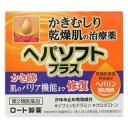 【第2類医薬品】ヘパソフトプラス(85g)【ヘパソフト】