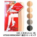 ATSUGIアツギ着圧ストッキング5色MIRACARAT☆メール便4点まで190円配送可スタイルアップ/パンスト/引き締め