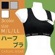 【casual gear】ハーフブラM/L(3カラー)メール便2点まで164円
