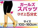 【6005】ガールズ スパッツ 5分丈(100?160cm)メール便2点まで190円配送可