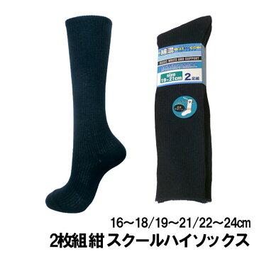 「紺」【2足組】スクール ハイソックス 16〜18・19〜21・22〜24cm(メール便2セットまで190円配送可)