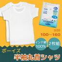 【7100】男児 半袖 丸首 シャツ 2枚組(100?160cm)☆メール便164円配送可
