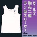 【35-500】ガールズ 胸2重 ラン型 スリーマー140/150/160cm【メール便2点まで164円】