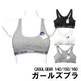 【Casual Girls】ガールズ ファースト ブラ 3色140/150/160メール便3点まで配送可