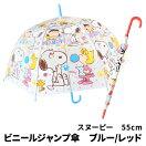 スヌーピービニールジャンプ傘55cmキッズ子供(メール便不可)※他商品との同梱はできませんキャラクター/ワンタッチ傘/傘/かさ