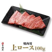 鳥取和牛特上ロース焼き肉用100g