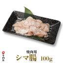 鳥取県産牛 国産牛 シマ腸 焼き肉用 100g