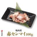 鳥取県産牛 国産牛 赤センマイ 焼き肉用 100g 1