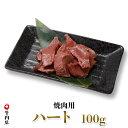 鳥取和牛 ハート 焼き肉用 100g