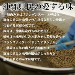 沖縄県民の愛するおふくろの味