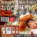 買えば買うほどお得★沖縄豚肉みそ&うま辛(100gパック×4パック)お試し 送料無料 メール便 肉味噌 肉みそ あんだんすー 油みそ にくみそ ご飯のお供 ごはんのおとも おかず味噌 油味噌