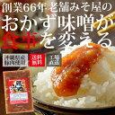 赤マルソウ沖縄豚肉みそうま辛(100gパック)[お試し][沖縄][豚肉みそ][豚みそ][肉みそ][島唐辛子][うま辛][おかず][野菜][ワンコイン][人気][送料無料][メール便][ぶたみそ][油みそ]