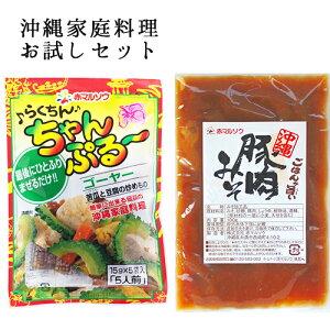沖縄料理お試しセット