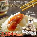 沖縄豚肉みそ(あんだんすー)6個セット