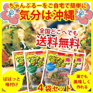 ゴーヤー・ 組み合わせ ソーメン チャンプルー チャンプル