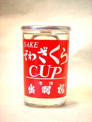 出羽桜酒造 カップ酒ワンカップ 花宝【日本酒花見0308】