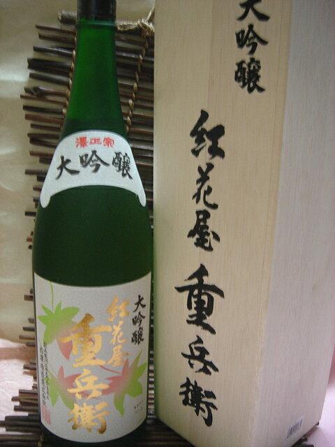 澤正宗 古澤酒造紅花屋 重兵衛 大吟醸酒 1.8L 春第3弾10