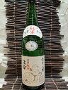 麓井酒造 圓 生もと純米本辛 1800ml1025秋祭10