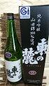 新商品!東の麓酒造純米吟醸東の麓山田錦100%使用生1.8L【要冷蔵】GIYAMAGATA認定