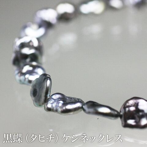 黒蝶(タヒチ)ケシネックレス