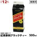 送料無料12個セット GSブラックティー 加糖タイプ 5倍希釈用濃厚紅茶 業務用 500ml セイロン紅茶 プレミアム