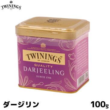 TWININGS トワイニング ダージリン 100g 紅茶 リーフティ